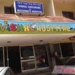 Vishal Children's & Maternity Hospital | Lybrate.com