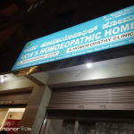 Arya's Homoeopathic Home, Bangalore