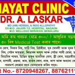 Hayat Clinic   Lybrate.com