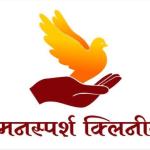 Manasparsh Clinic and Mind Wellness Centre | Lybrate.com