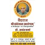 Vaidyaraj Shri Chotelal Arogyam | Lybrate.com