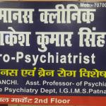 Manas Clinic, Patna