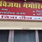 Vijaya Memorial Clinic | Lybrate.com