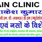 Brain Clinic | Lybrate.com