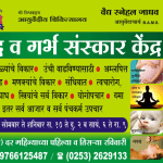 Shree Vishwavallabh Ayurvedic Panchakarma & Garbh sanskar, Skin Care Center, Nashik