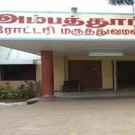 Penn Nalam, Ambattur Rotary Hospital Campus, Chennai