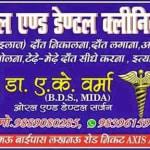 Dr. A. K. Verma  - Dentist, Allahabad