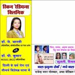 Skin Radiance Clinic(dr. Jyotirmay Bharti),