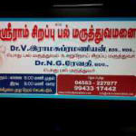 Dr.V.Ramasubramanian MdsRajapalayam - Dentist, Rajapalayam