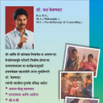 Dr. Yash Velankar - Psychologist, Pune
