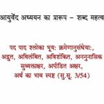 Dr. Kashish Dixit - Ayurveda, Delhi