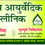 Dr. J B Singh - Ayurveda, Varanasi