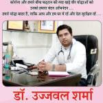 Dr.Ujjwal Sharma - Pulmonologist, Gwalior