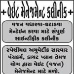 Hemanshu Joshi  - Ayurveda, Rajkot
