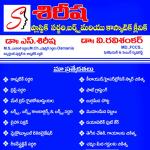 Dr. S.Sirisha  - Cosmetic/Plastic Surgeon, Tirupati