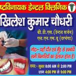 Dr. Akhileshwar Kumar Chaudhary  - Dentist, Motihari