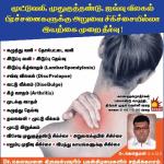 Dr. Gowthaman Krishnamoorthy - Ayurveda, Tiruvallur