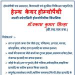 Dr. Prakash Kumar Sinha - Homeopath, Gopalganj