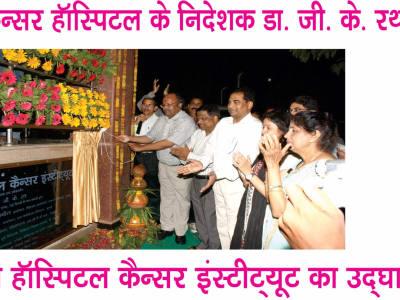 APEX HOSPITAL CANCER INSTITUTE in Nagwa, Varanasi - Book