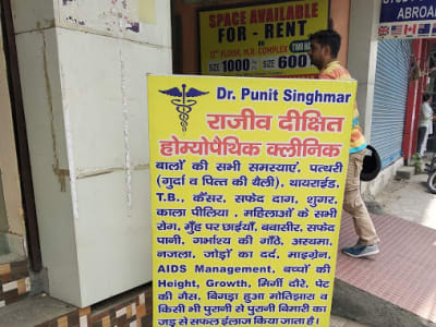 Rajeev Dixit Homeopathic Clinic in Sonipat Road, Rohtak