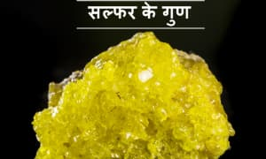 Sulphur - Uses, Side Effects, Substitutes, Composition And More