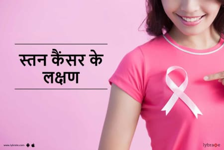 Breast Cancer Symptoms In Hindi स तन क सर क