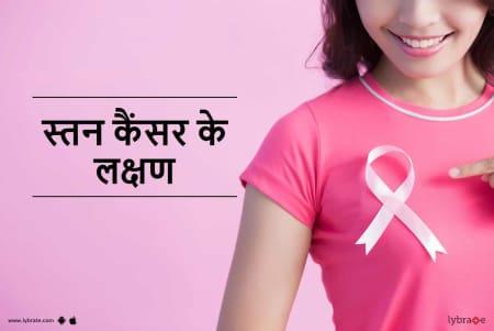 Breast Cancer Symptoms In Hindi! - स्तन कैंसर के