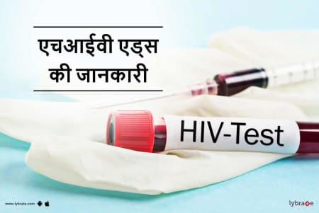 Hiv Aids Information in hindi - एचआईवी एड्स की