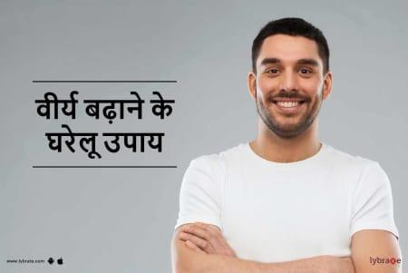 Virya Badhane Ke Gharelu Upay Hindi Me - वीर्य बढ़ाने