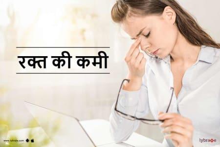 Anemia in hindi - रक्त की कमी - By Dt  Radhika