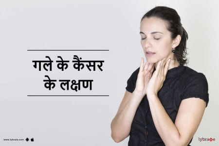 Symptoms of Neck Cancer in Hindi - गले के कैंसर