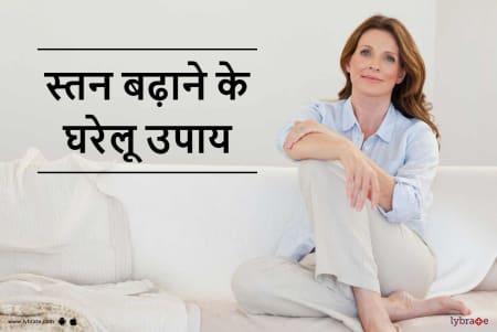 How To Increase Breast Size in hindi - स्तन बढ़ाने के