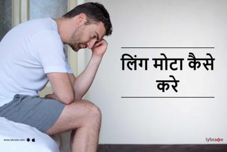 Ling Mota Kaise Kare in Hindi - लिंग मोटा कैसे करे