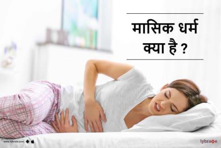 Menstrual Cycle in hindi - मासिक धर्म क्या है
