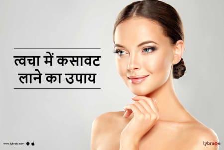 Skin Tightening Tips in Hindi - त्वचा में कसावट लाने का उपाय