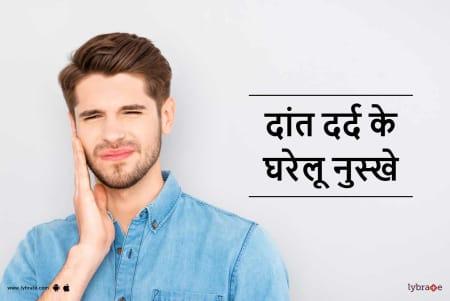 Tooth Pain Home Remedy in Hindi - दांत दर्द के