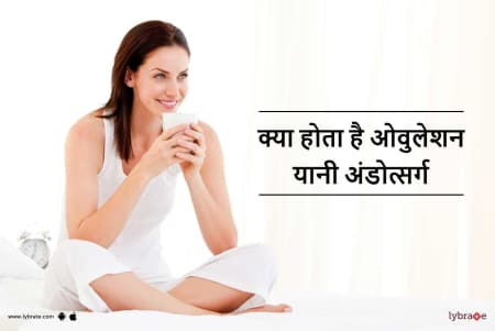 How to calculate ovulation period to get pregnant in hindi