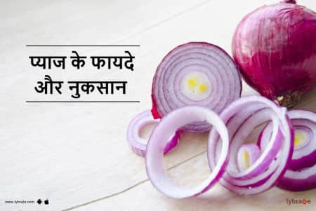 Benefits of Onion And Its Side Effects | Lybrate