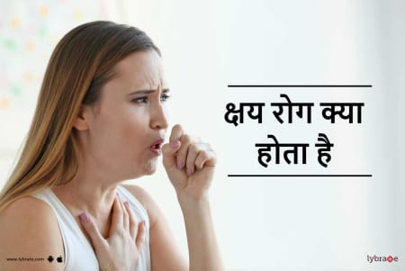 Tuberculosis in hindi - क्षय रोग क्या होता है - By