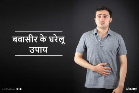 Piles Home Remedies In Hindi - बवासीर के घरेलू