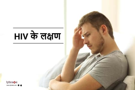 HIV Symptoms in Hindi - HIV के लक्षण - By Dt  Radhika