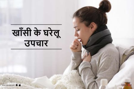 Home Remedies For Cough in Hindi - खाँसी के घरेलू