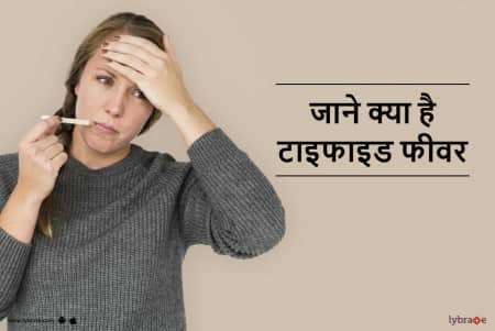 Typhoid Fever in Hindi - टाइफाइड क्या है