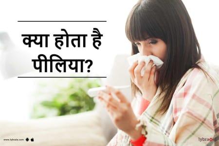 Jaundice in Hindi - क्या होता है पीलिया? - By Dt