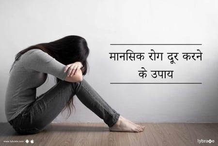 Mansik Rog Dur Karne Ke Upay in Hindi - मानसिक रोग