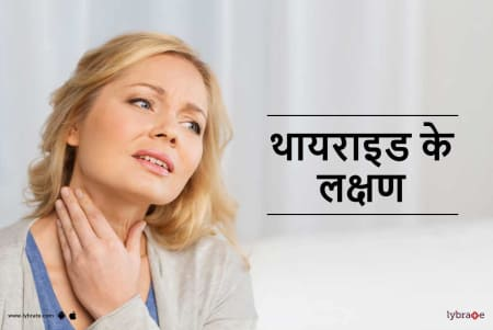 Thyroid Symptoms In Hindi थ यर इड क लक षण By Dr