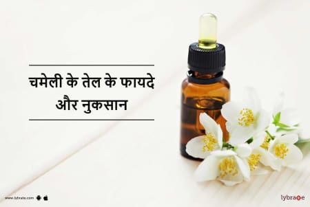 Jasmine Oil Benefits And Its Side Effects | Lybrate
