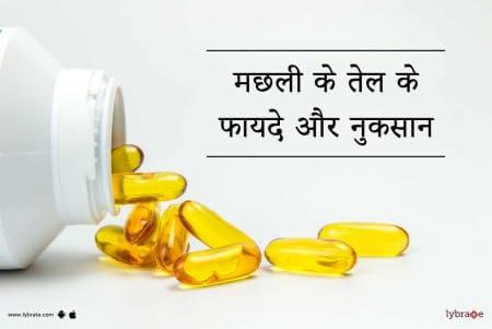Fish Oil (Machli ka Tel) Benefits and Side Effects in Hindi