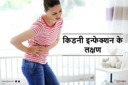 Kidney Damage Hone Ke Lakshan In Hindi Kidney Failure Disease