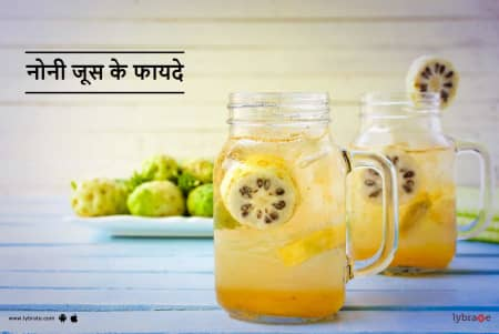 Benefits Of Noni Juice And Its Side Effects Articles Health Tips
